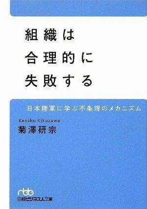 組織は合理的に失敗する(日経ビジネス人文庫)
