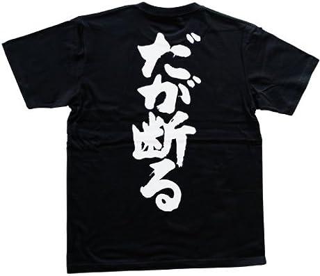 だが断る 書道家が書いた漢字Tシャツ サイズ:XL 黒Tシャツ 背面プリント