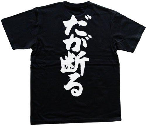 だが断る 書道家が書いた漢字Tシャツ サイズ:L 黒Tシャツ 背面プリント