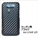 LYNX 3Dドコモ SH-03C携帯ケース[カーボン風ブラック]