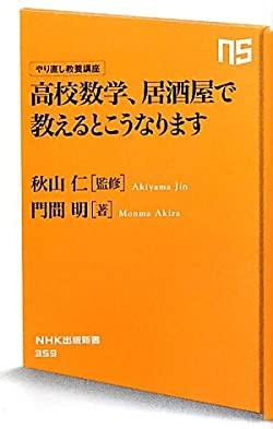 やり直し教養講座 高校数学、居酒屋で教えるとこうなります (NHK出版新書 359)