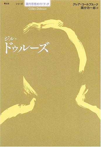 ジル・ドゥルーズ (シリーズ現代思想ガイドブック)