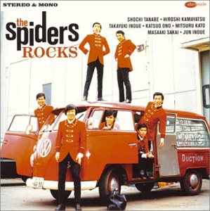 THE SPIDERS ROCKS
