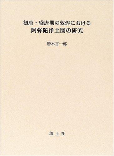 初唐・盛唐期の敦煌における阿弥陀浄土図の研究