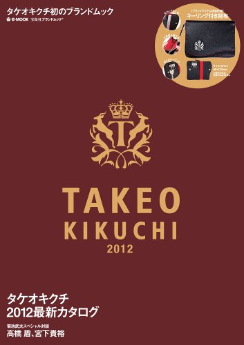 TAKEO KIKUCHI 2012 (e-MOOK 宝島社ブランドムック)