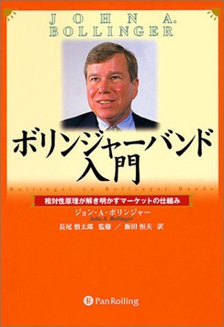 ボリンジャー・バンド入門 ― 相対性原理が解き明かすマーケットの仕組み (ウィザード・ブックシリーズ)
