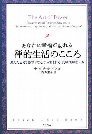 あなたに幸福が訪れる禅的生活のこころ―澄んだ思考と穏やかな心から生まれる「真の力」の使い方