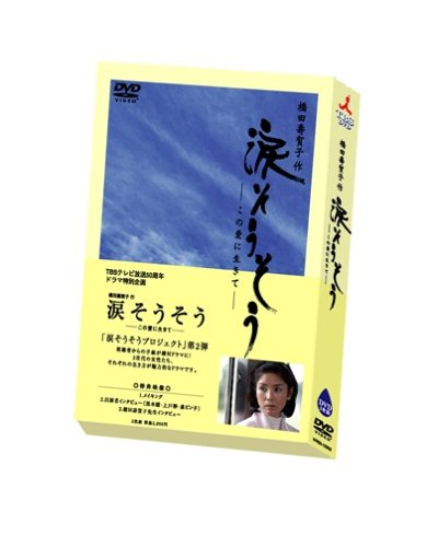 TBSテレビ放送50周年 橋田壽賀子作 涙そうそう ~この愛に生きて~