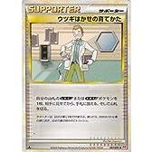ウツギはかせの育てかた ポケモンカードゲーム ハートゴールドコレクション pcHG-67 アンコモン