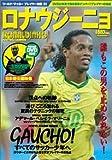 ワールド・サッカープレイヤー伝説 01 ロナウジーニョ (DIA COLLECTION ワールド・サッカープレイヤー伝説 1)
