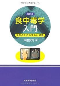 改訂版 食中毒学入門-予防のための正しい知識