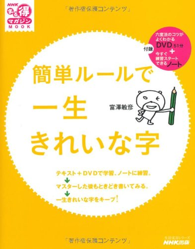 簡単ルールで一生きれいな字 (生活実用シリーズ NHKまる得マガジンMOOK) [単行本]