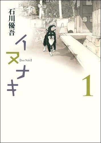 イヌナキ 1 (ヤングジャンプコミックス)