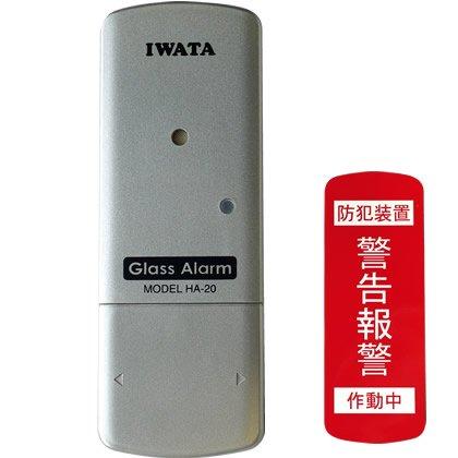 岩田エレクトリック ガラスアラーム HA-20 窓ガラス警報器