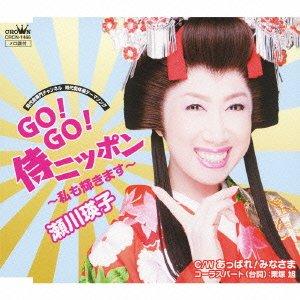 GO!GO!侍ニッポン~私も輝きます~
