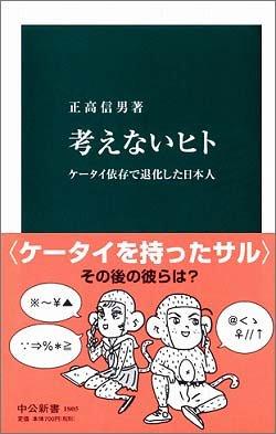 考えないヒト - ケータイ依存で退化した日本人