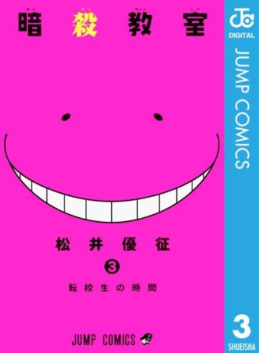 暗殺教室 3 (ジャンプコミックスDIGITAL)