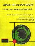 コンピュータフォレンジックス入門—不正アクセス、情報漏洩に対する調査と分析 (トムソンセキュリティシリーズ)