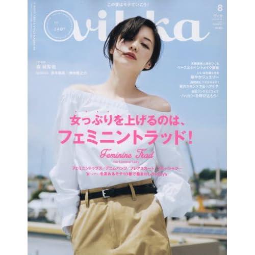 vikka(ヴィカ) Vol.26 2016年 08 月号