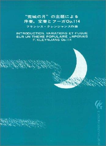 クレンジャンス:「荒城の月」の主題による序奏,変奏とフーガOp.114