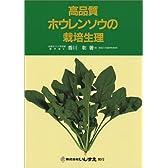高品質ホウレンソウの栽培生理