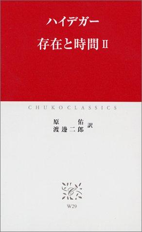 存在と時間II (中公クラシックスW29)