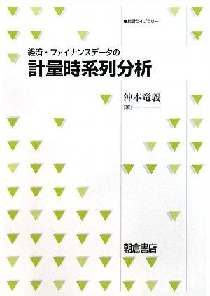 経済・ファイナンスデータの計量時系列分析 (統計ライブラリー)