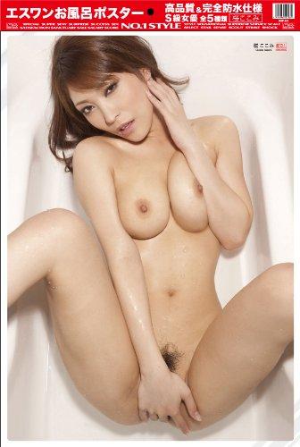 エスワンオフィシャル お風呂ポスター 桜ここみ
