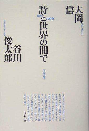 往復書簡 詩と世界の間で―大岡・谷川対話集〈3〉 (思潮ライブラリー)