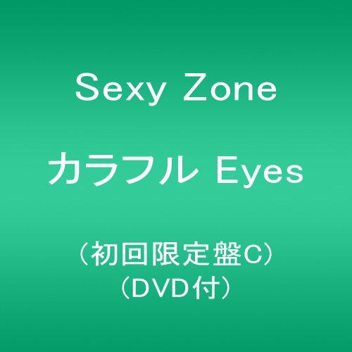 カラフル Eyes(初回限定盤C)(DVD付)をAmazonでチェック!