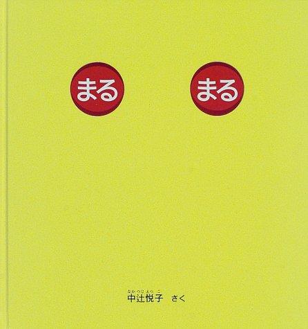 まるまる (幼児絵本シリーズ)