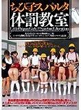 ちびっ子スパルタ体罰教室 桜田さくら 他 [DVD]