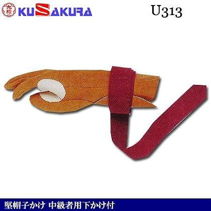 九櫻(クサクラ) 堅帽子かけ 中級者用下かけ付 U313