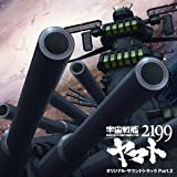 宇宙戦艦ヤマト2199 オリジナルサウンドトラック Vol.2