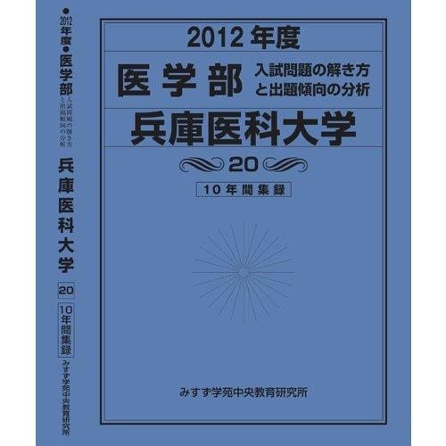 医学部 兵庫医科大学 (私立大学別 入試問題の解き方と出題傾向の分析)
