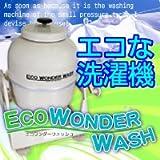 小型圧力洗濯機「エコワンダーウォッシュ」 VS-4313 31895