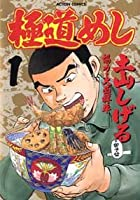 極道めし 1 (アクションコミックス)