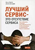 img - for Best Service - This is No Service How to save the client from the need to maintain and save companies money / LUChShIY SERVIS - ETO OTSUTSTVIE SERVISA Kak izbavit klienta ot neobkhodimosti v obsluzhivanii i sekonomit dengi kompanii book / textbook / text book
