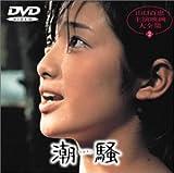 潮騒 [DVD]