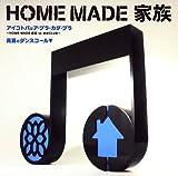 アイコトバはア・ブラ・カダ・ブラ 〜HOME MADE 家族 vs 米米CLUB〜♪HOME MADE 家族のジャケット