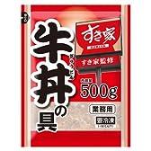 【すき家の牛丼】 すき家 牛丼の具 大容量500g 【冷凍食品】(業務用 メガ盛り 大容量)
