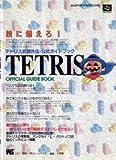 テトリス武闘外伝―オフィシャルガイドブック (ワンダーライフスペシャル スーパーファミコン)