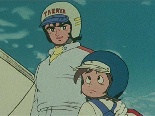 想い出のアニメライブラリー 第31集 アローエンブレム グランプリの鷹 ...  [ アローエン