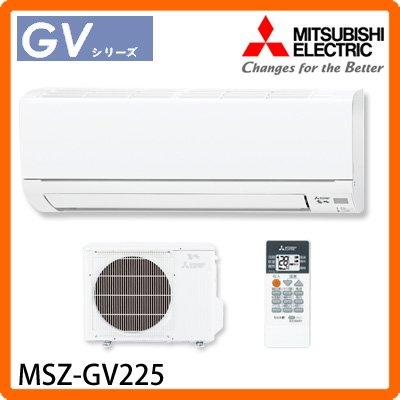 三菱 ルームエアコン 【MSZ-GV225-W】 霧ヶ峰 GVシリーズ 6畳用 【MSZ-GV225(W)】