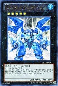遊戯王カード 【No.19 フリーザードン】【ウルトラ】 DP12-JP016-UR 《デュエリストパック 遊馬編》