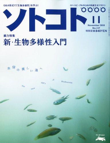 SOTOKOTO (ソトコト) 2010年 11月号 [雑誌]