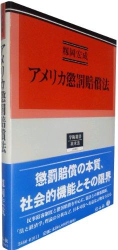 アメリカ懲罰賠償法 (学術選書80)