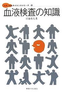 血液検査の知識 (メディカルサイエンスシリーズ)