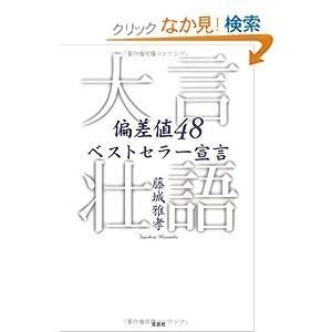 Amazon.co.jp: 偏差値48ベストセラー宣言―<b>大言壮語</b>: 藤城 雅孝: 本