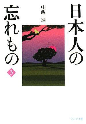日本人の忘れもの〈3〉